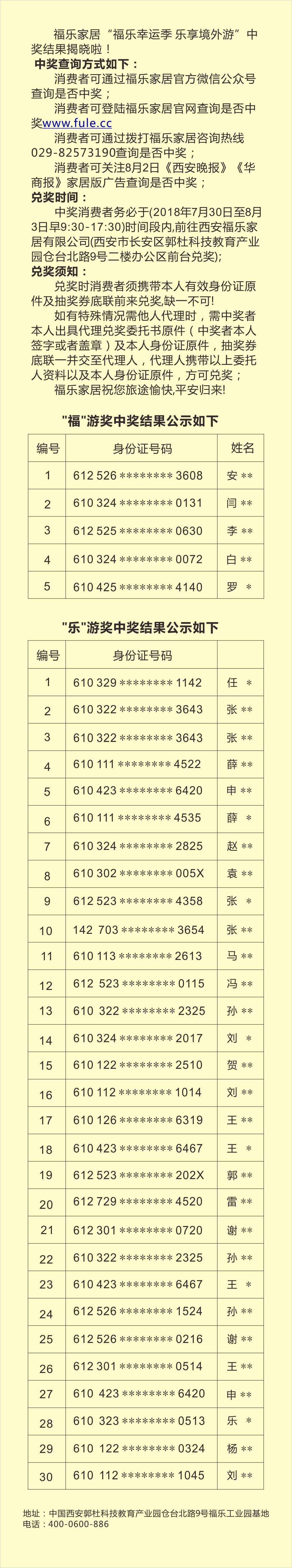 中奖微信(定稿).jpg